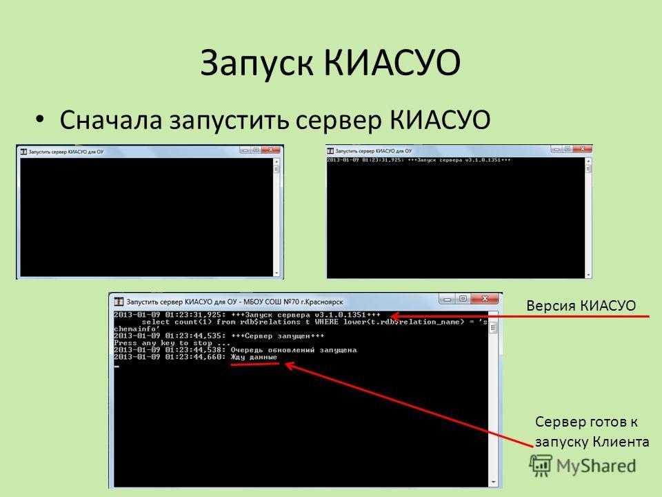 Запуск КИАСУО Сначала запустить сервер КИАСУО Версия КИАСУО Сервер готов к запуску Клиента