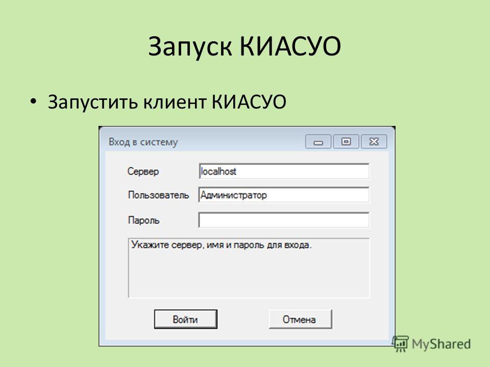 Запуск КИАСУО Запустить клиент КИАСУО