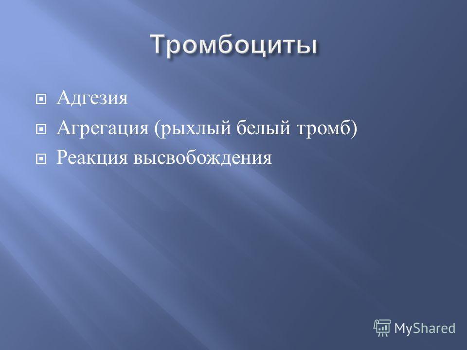 Адгезия Агрегация ( рыхлый белый тромб ) Реакция высвобождения