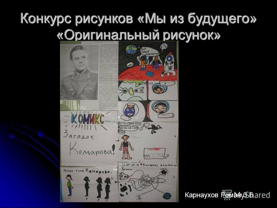 Конкурс рисунков «Мы из будущего» «Оригинальный рисунок» Карнаухов Роман 3 Б