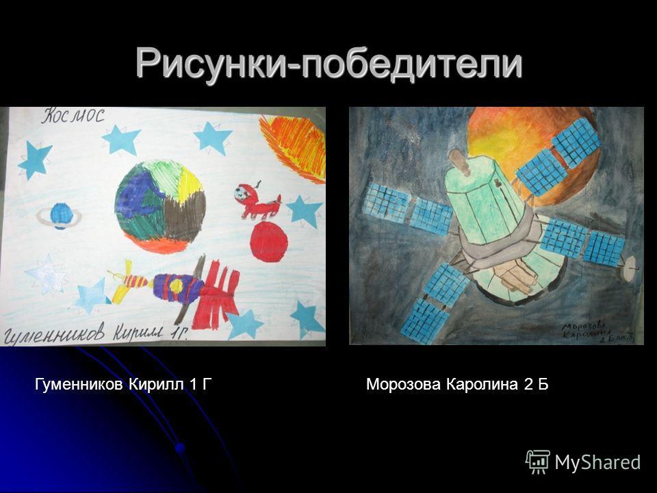 Рисунки-победители Гуменников Кирилл 1 ГМорозова Каролина 2 Б