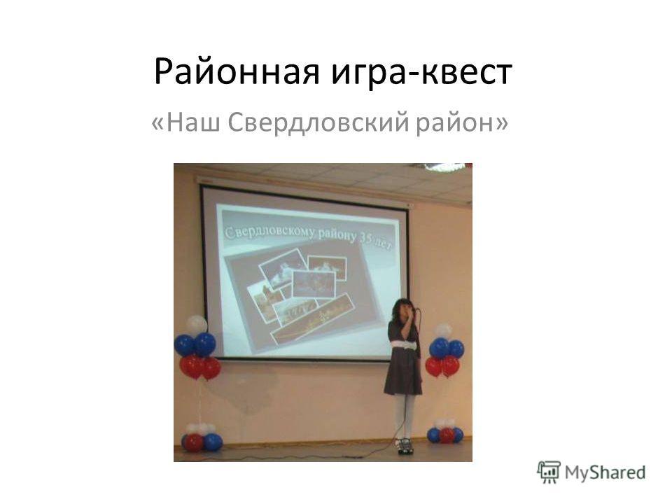 Районная игра-квест «Наш Свердловский район»