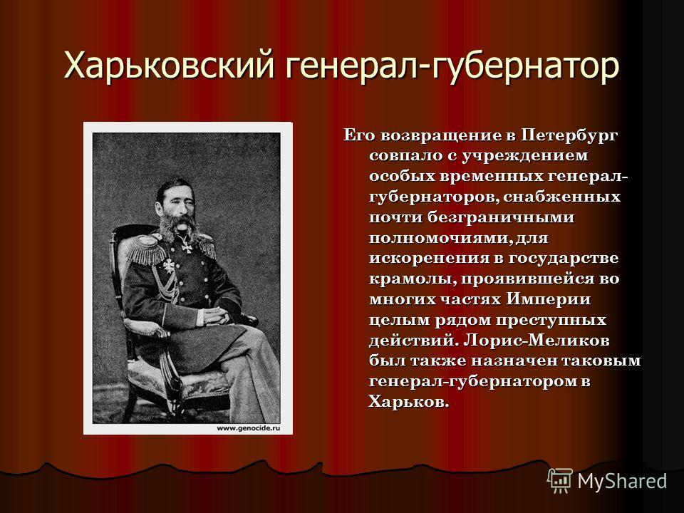 Харьковский генерал-губернатор Его возвращение в Петербург совпало с учреждением особых временных генерал- губернаторов, снабженных почти безграничными полномочиями, для искоренения в государстве крамолы, проявившейся во многих частях Империи целым р
