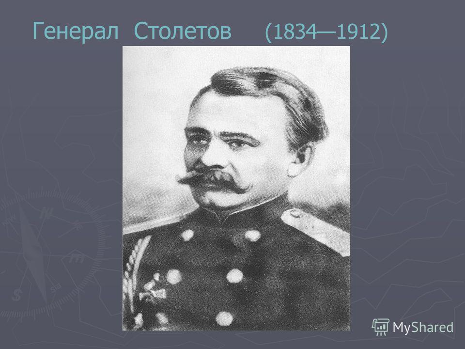 Генерал Столетов (18341912)