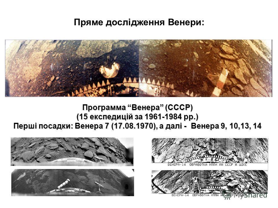 Пряме дослідження Венери: Программа Венера (СССР) (15 експедицій за 1961-1984 рр.) Перші посадки: Венера 7 (17.08.1970), а далі - Венера 9, 10,13, 14