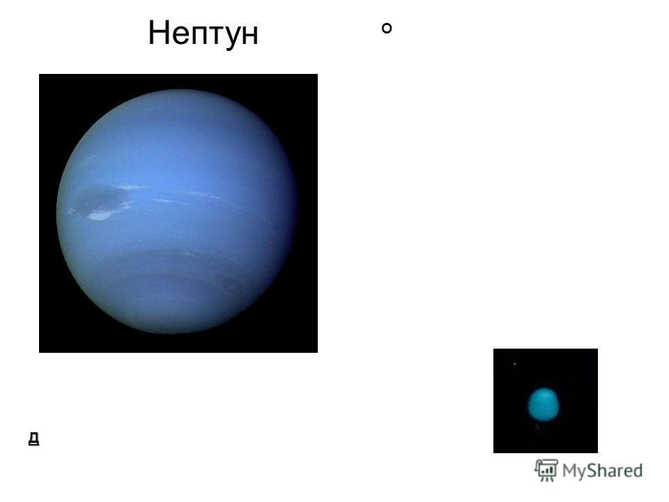 Д Нептун О