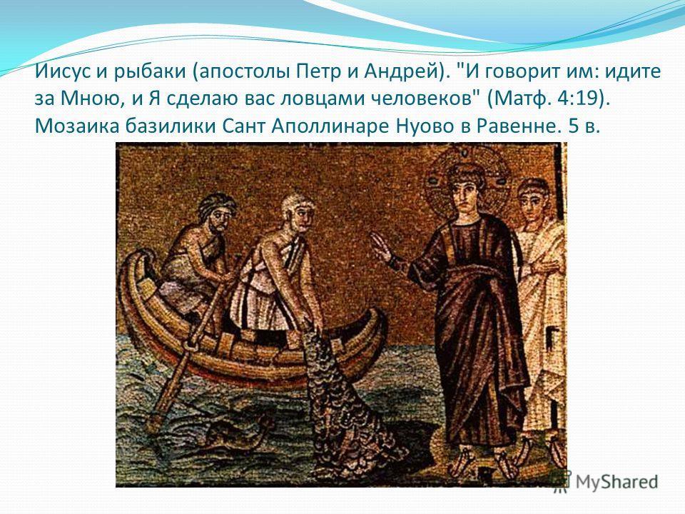 Иисус и рыбаки (апостолы Петр и Андрей). И говорит им: идите за Мною, и Я сделаю вас ловцами человеков (Матф. 4:19). Мозаика базилики Сант Аполлинаре Нуово в Равенне. 5 в.