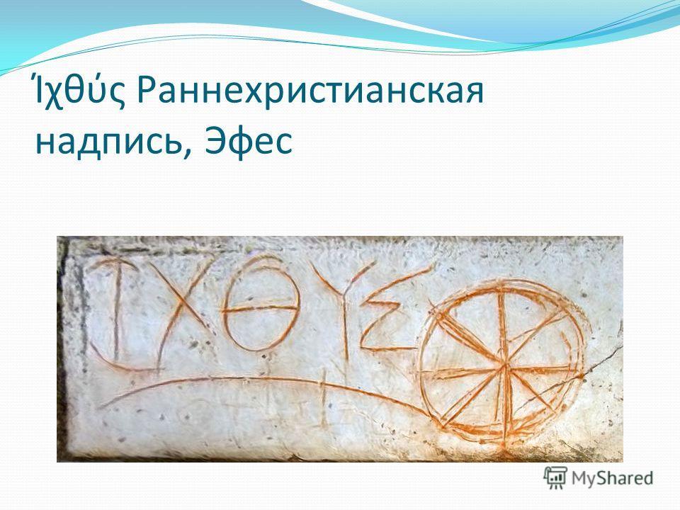 Ίχθύς Раннехристианская надпись, Эфес