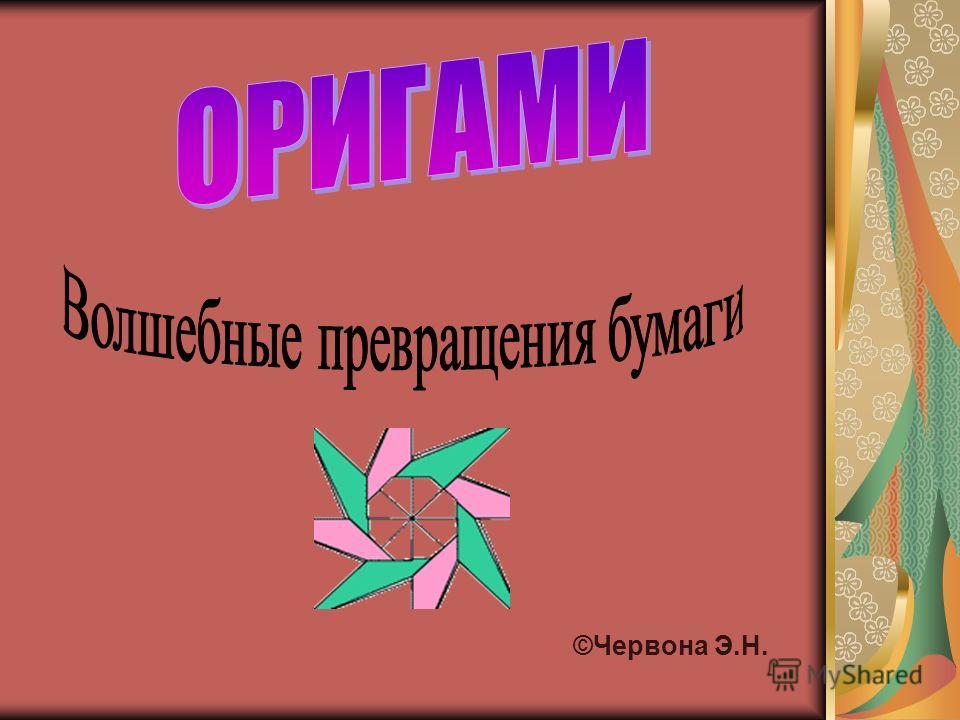©Червона Э.Н.