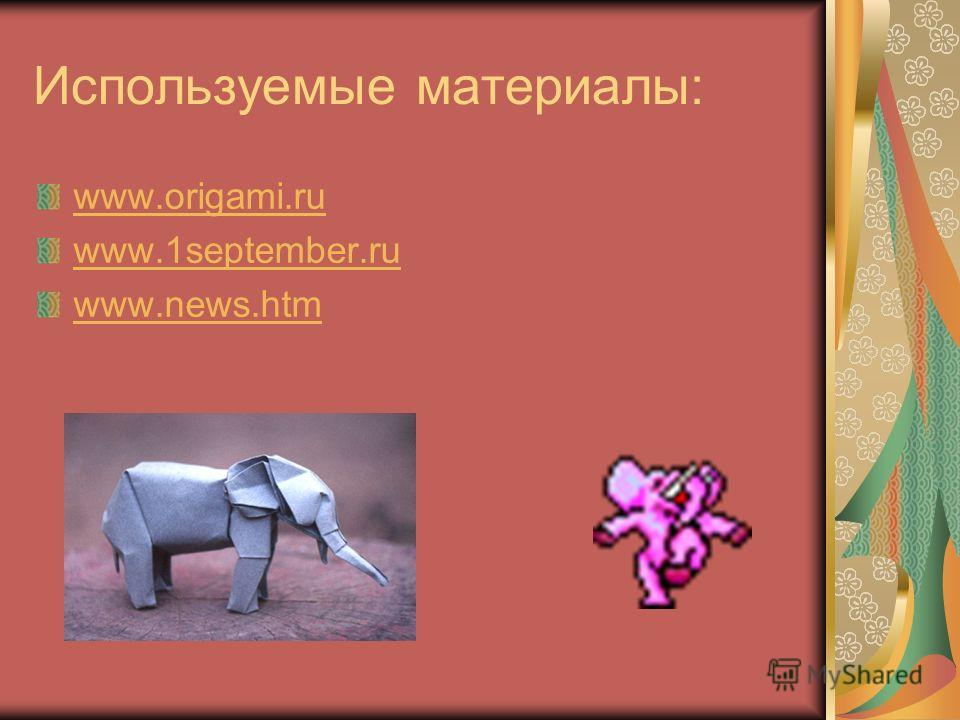 Используемые материалы: www.origami.ru www.1september.ru www.news.htm