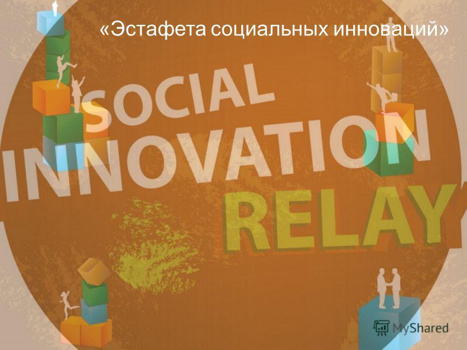«Эстафета социальных инноваций»
