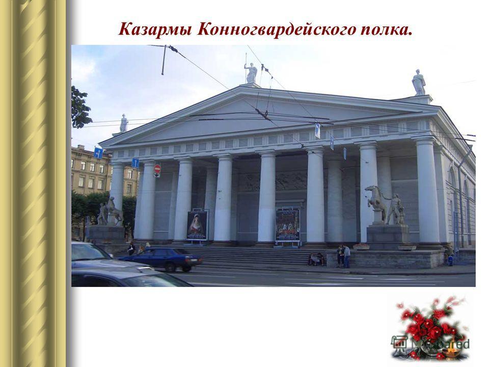 Казармы Конногвардейского полка.