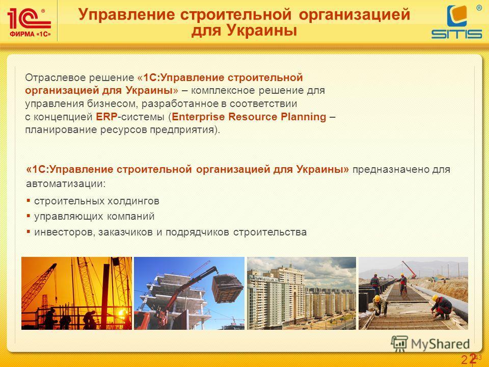 2 4343 2 Отраслевое решение «1С:Управление строительной организацией для Украины» – комплексное решение для управления бизнесом, разработанное в соответствии с концепцией ERP-системы (Enterprise Resource Planning – планирование ресурсов предприятия).