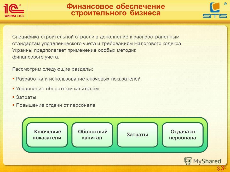 3 4343 3 Финансовое обеспечение строительного бизнеса Специфика строительной отрасли в дополнение к распространенным стандартам управленческого учета и требованиям Налогового кодекса Украины предполагает применение особых методик финансового учета. Р