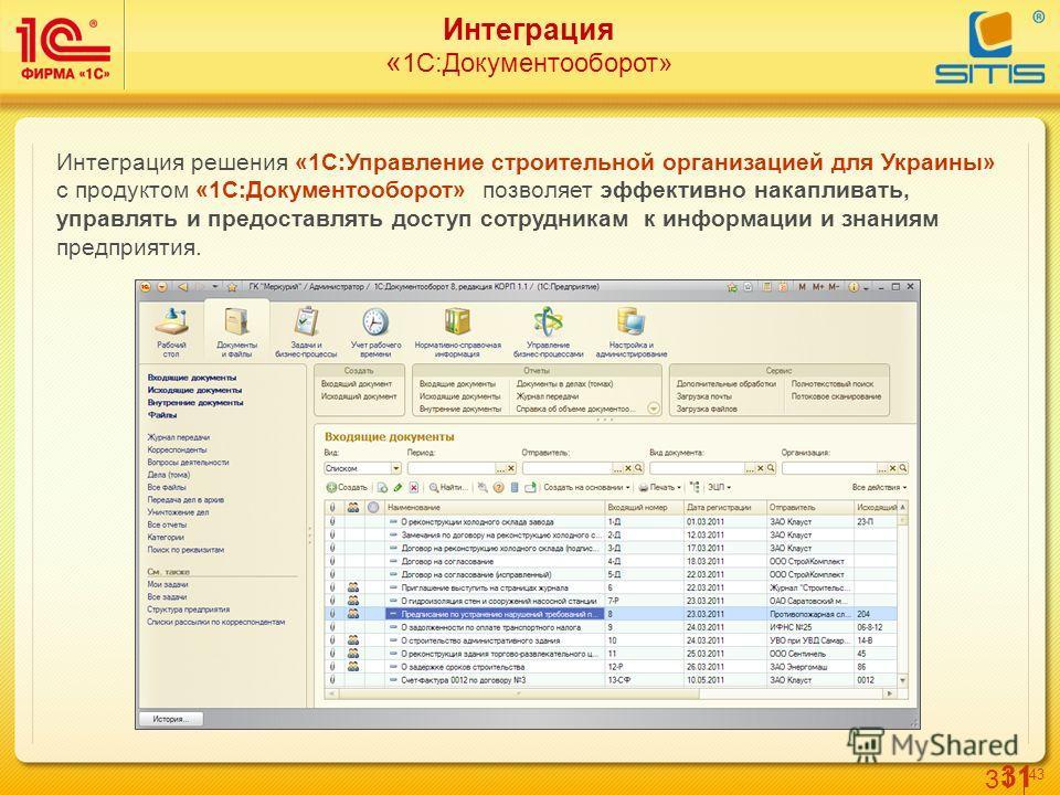 31 4343 Интеграция « 1С:Документооборот» Интеграция решения «1С:Управление строительной организацией для Украины» с продуктом «1С:Документооборот» позволяет эффективно накапливать, управлять и предоставлять доступ сотрудникам к информации и знаниям п