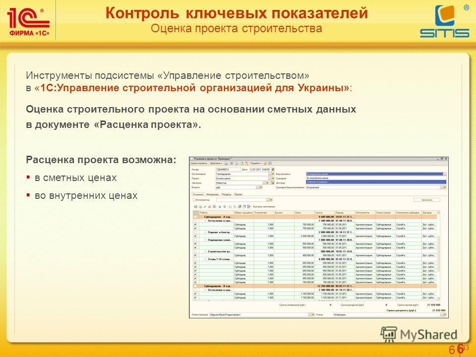 6 4343 6 Контроль ключевых показателей Оценка проекта строительства Инструменты подсистемы «Управление строительством» в «1С:Управление строительной организацией для Украины»: Оценка строительного проекта на основании сметных данных в документе «Расц