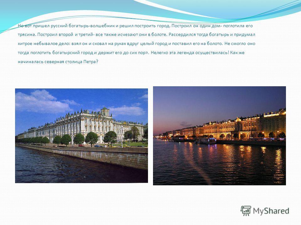 Город, в котором мы живем, носит название Санкт-Петербург. Основан он был в 1703году во время царствования Петра Первого и назван в честь его небесного покровителя апостола Петра. Даже через добрую сотню лет после появления Петербурга рождение города
