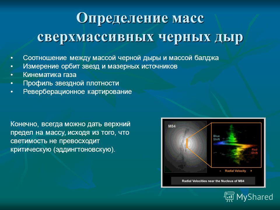 Определение масс сверхмассивных черных дыр Соотношение между массой черной дыры и массой балджа Измерение орбит звезд и мазерных источников Кинематика газа Профиль звездной плотности Реверберационное картирование Конечно, всегда можно дать верхний пр