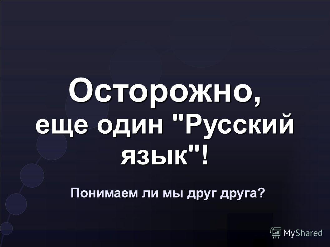 Осторожно, еще один Русский язык! Понимаем ли мы друг друга?