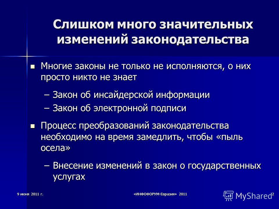 9 июня 2011 г.«ИНФОФОРУМ-Евразия» 20112 Слишком много значительных изменений законодательства Многие законы не только не исполняются, о них просто никто не знает Многие законы не только не исполняются, о них просто никто не знает –Закон об инсайдерск