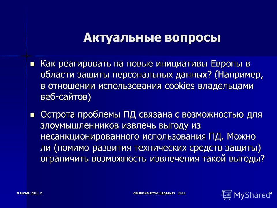 9 июня 2011 г.«ИНФОФОРУМ-Евразия» 20114 Актуальные вопросы Как реагировать на новые инициативы Европы в области защиты персональных данных? (Например, в отношении использования cookies владельцами веб-сайтов) Как реагировать на новые инициативы Европ