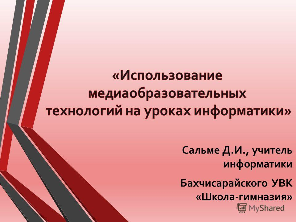 Сальме Д.И., учитель информатики Бахчисарайского УВК «Школа-гимназия»
