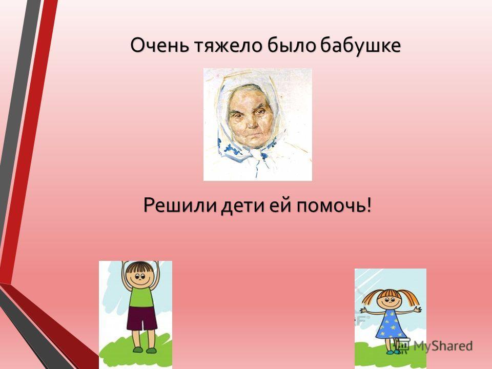 Очень тяжело было бабушке Решили дети ей помочь!