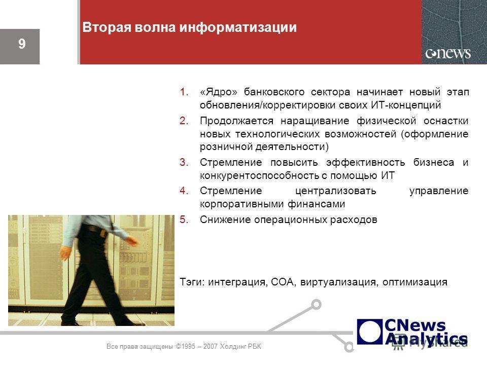 9 Вторая волна информатизации 1.«Ядро» банковского сектора начинает новый этап обновления/корректировки своих ИТ-концепций 2.Продолжается наращивание физической оснастки новых технологических возможностей (оформление розничной деятельности) 3.Стремле