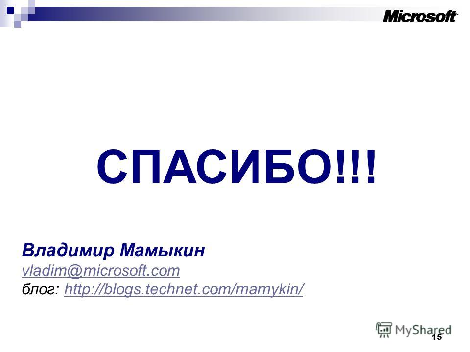 15 СПАСИБО!!! Владимир Мамыкин vladim@microsoft.com блог: http://blogs.technet.com/mamykin/http://blogs.technet.com/mamykin/