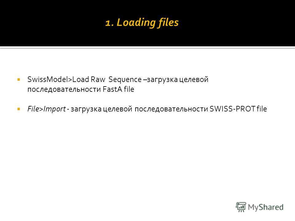 SwissModel>Load Raw Sequence –загрузка целевой последовательности FastA file File>Import - загрузка целевой последовательности SWISS-PROT file