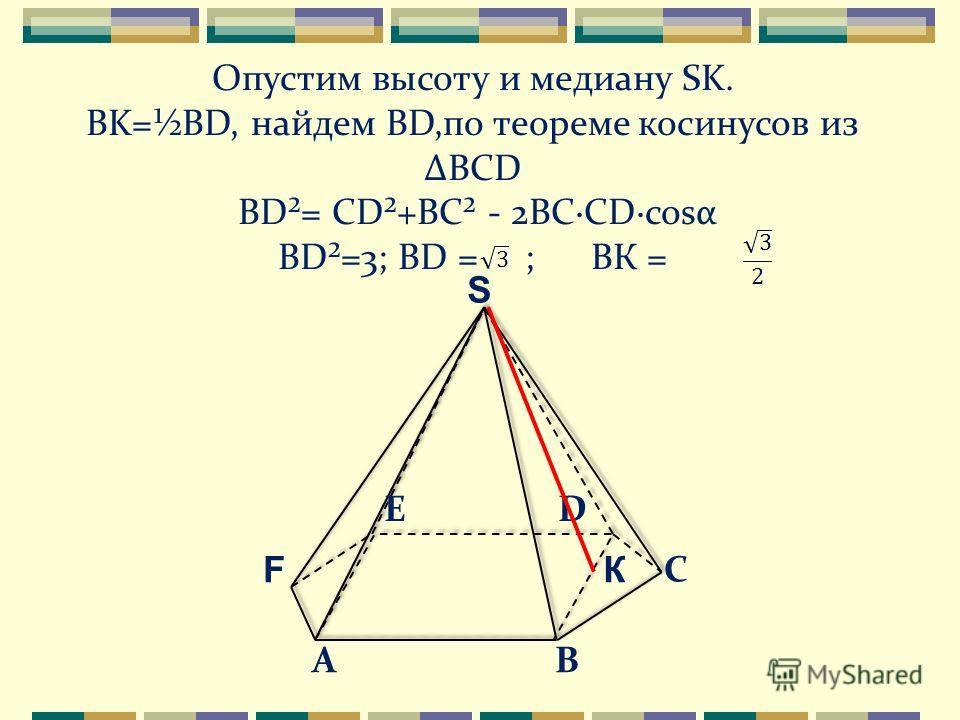 Опустим высоту и медиану SK. BK=½BD, найдем ВD,по теореме косинусов из ВСD BD²= CD²+BC² - 2BC·CD·cosα BD²=3; BD = ; ВК = К