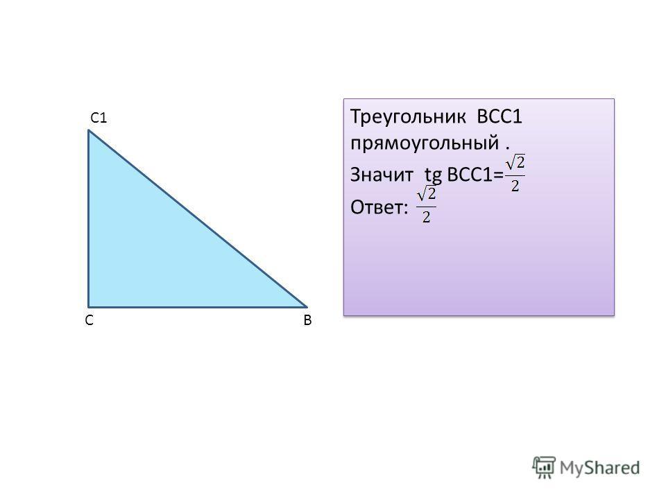 Треугольник BCC1 прямоугольный. Значит tg BCC1= Ответ: Треугольник BCC1 прямоугольный. Значит tg BCC1= Ответ: CB C1