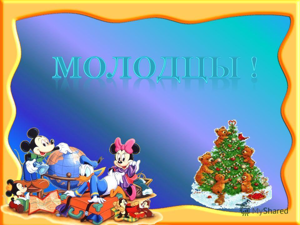Дед Мороз приедет к нам на праздник.