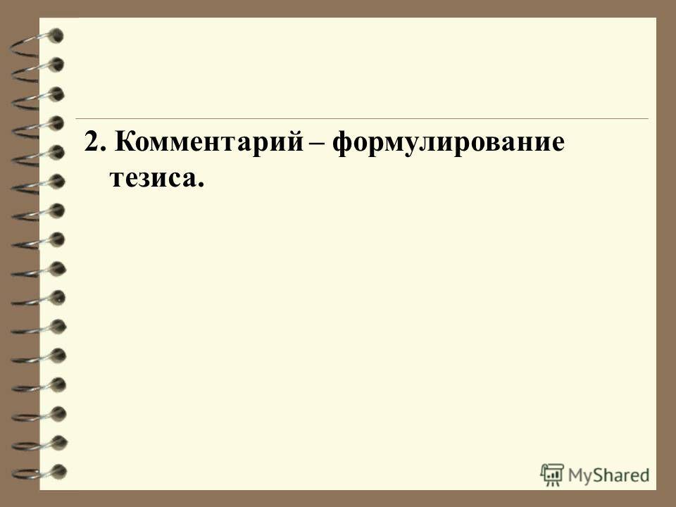 2. Комментарий – формулирование тезиса.
