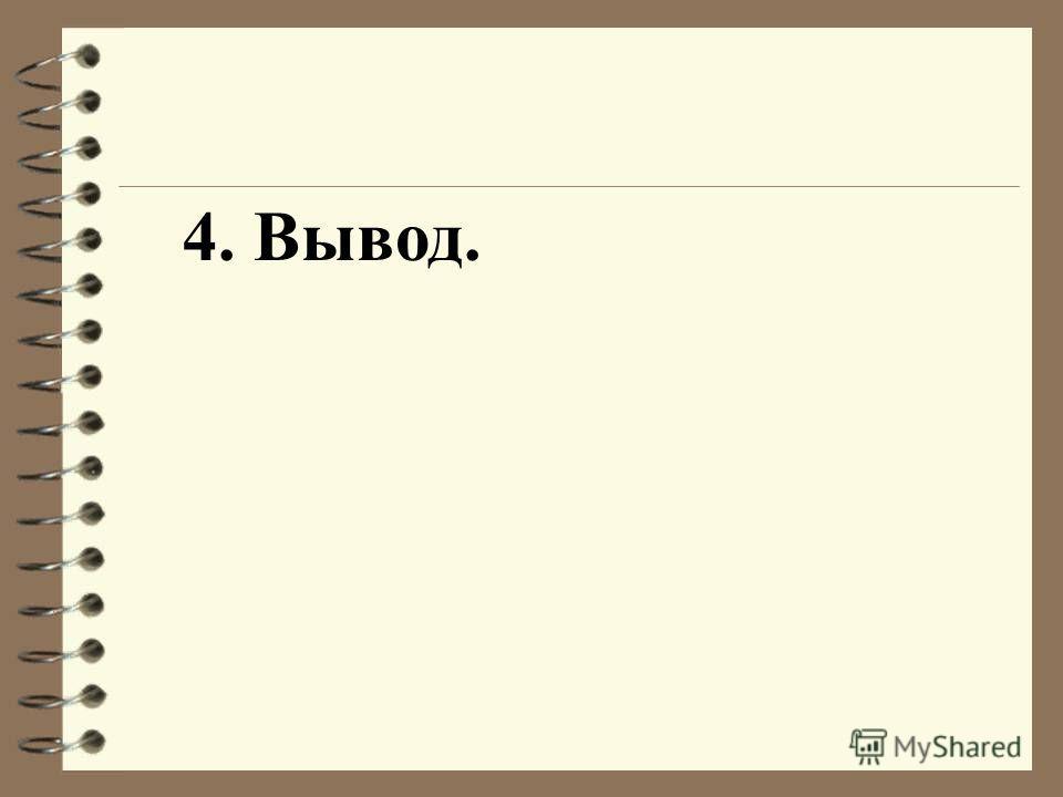 4. Вывод.
