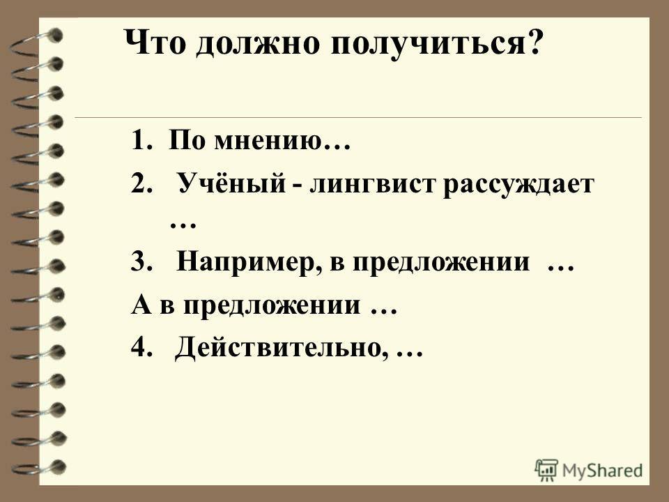Что должно получиться? 1.По мнению… 2. Учёный - лингвист рассуждает … 3. Например, в предложении … А в предложении … 4. Действительно, …