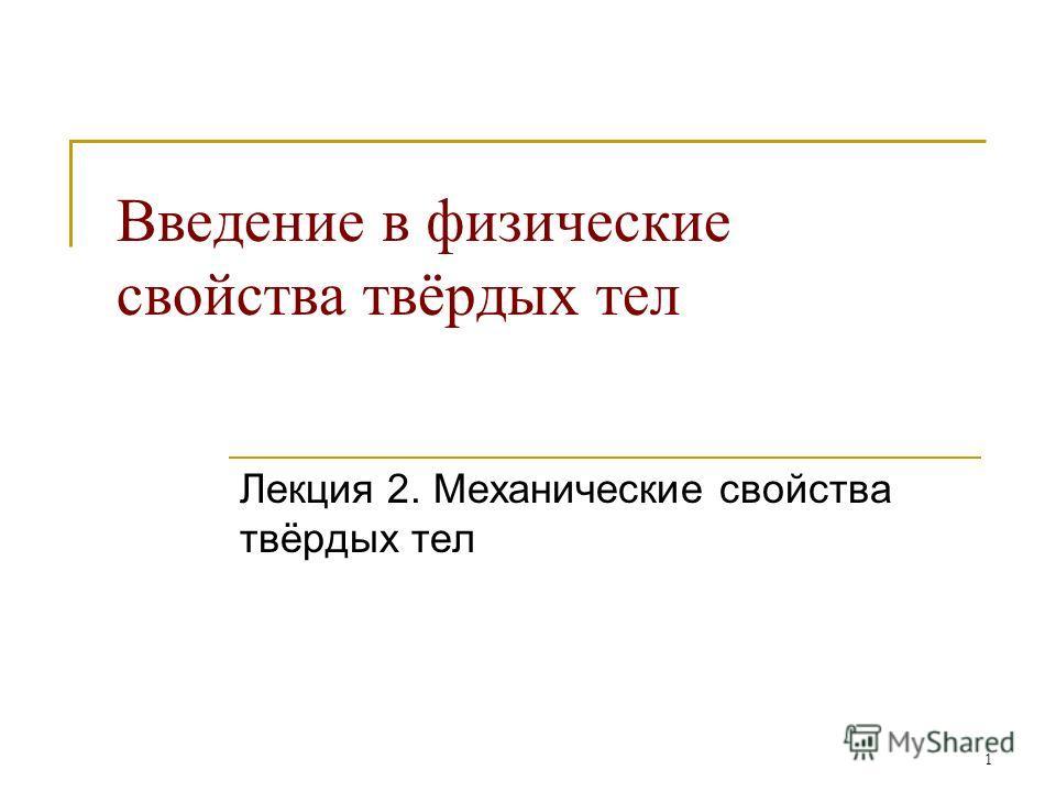 1 Введение в физические свойства твёрдых тел Лекция 2. Механические свойства твёрдых тел