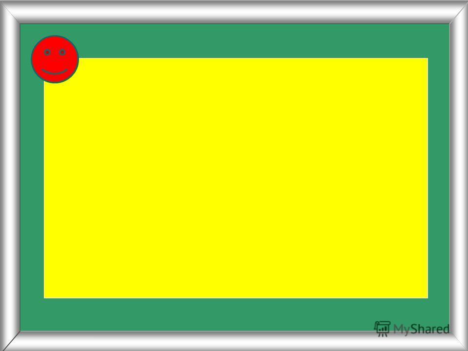 Найдите площадь прямоугольника 4 см 6 см 6 см S=ab S = 6 4 = 24 см²