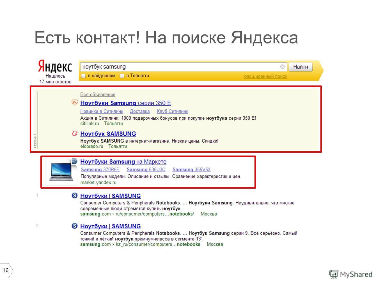 16 Есть контакт! На поиске Яндекса