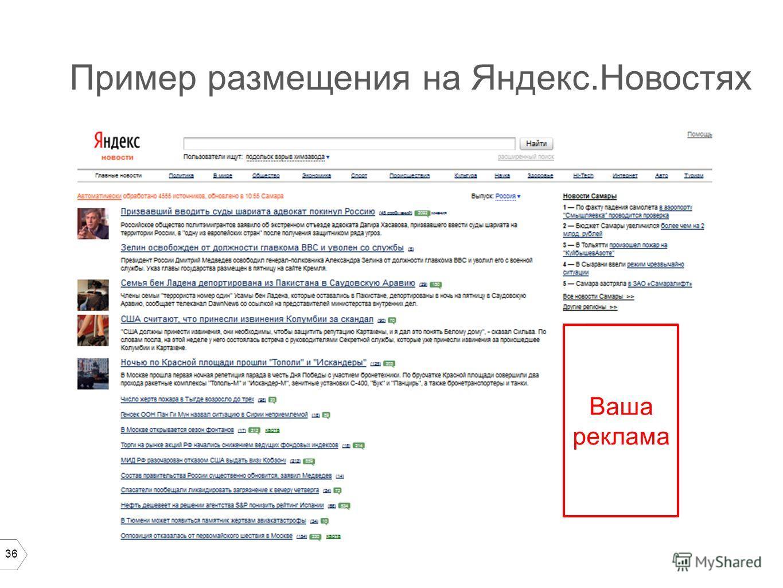 36 Пример размещения на Яндекс.Новостях Ваша реклама