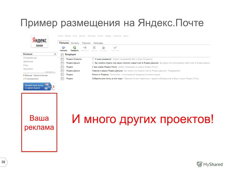 38 Пример размещения на Яндекс.Почте Ваша реклама И много других проектов!