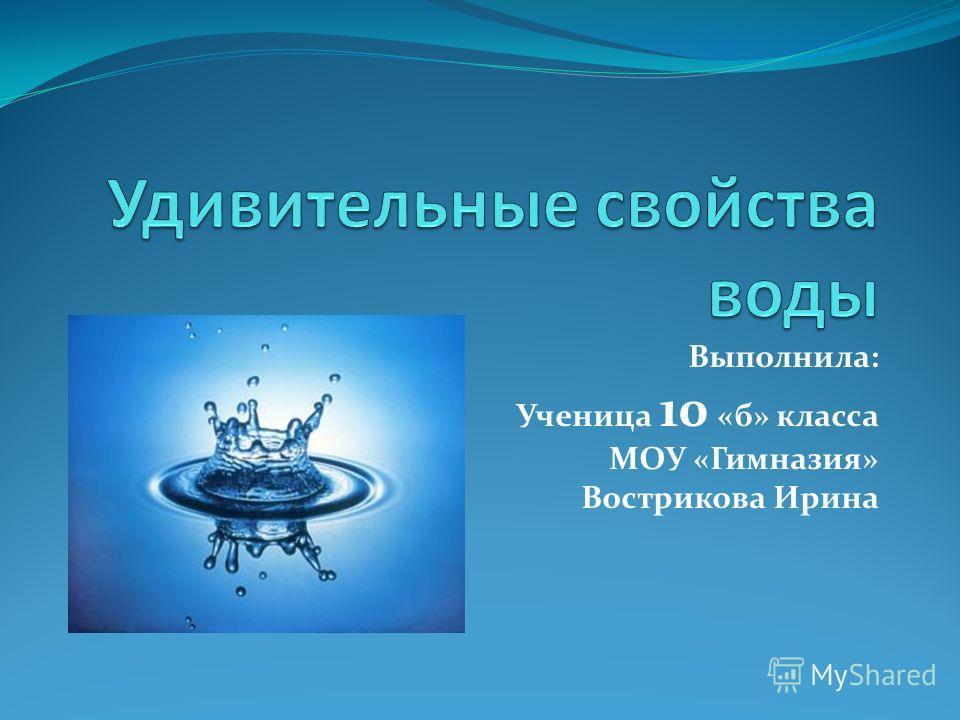 Выполнила: Ученица 10 «б» класса МОУ «Гимназия» Вострикова Ирина