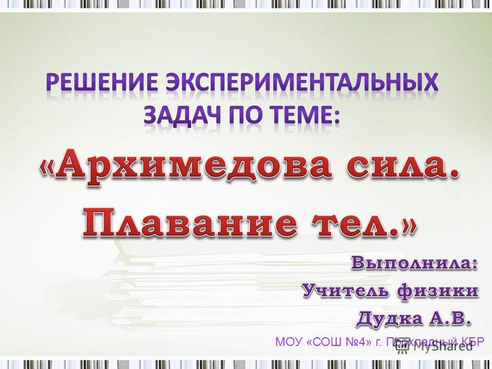МОУ «СОШ 4» г. Прохладный КБР