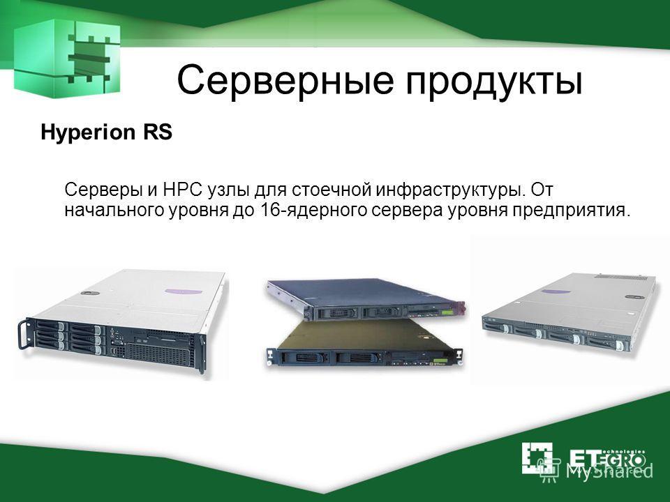 Серверные продукты Hyperion RS Серверы и HPC узлы для стоечной инфраструктуры. От начального уровня до 16-ядерного сервера уровня предприятия.