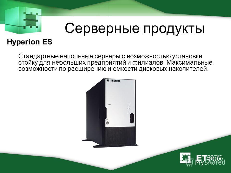 Hyperion ES Стандартные напольные серверы с возможностью установки стойку для небольших предприятий и филиалов. Максимальные возможности по расширению и емкости дисковых накопителей. Серверные продукты