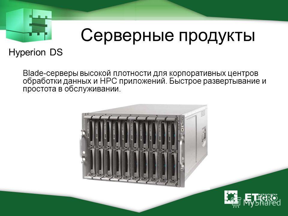 Hyperion DS Blade-серверы высокой плотности для корпоративных центров обработки данных и HPC приложений. Быстрое развертывание и простота в обслуживании. Серверные продукты