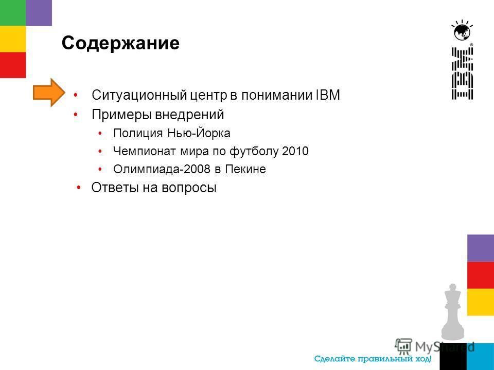 Содержание Ситуационный центр в понимании IBM Примеры внедрений Полиция Нью-Йорка Чемпионат мира по футболу 2010 Олимпиада-2008 в Пекине Ответы на вопросы
