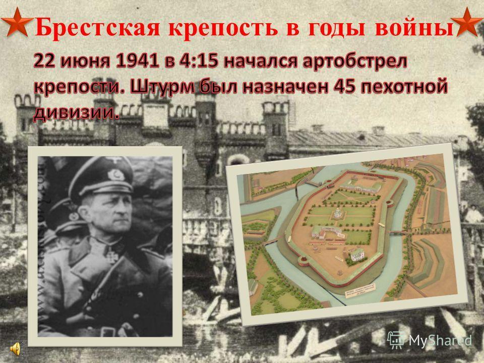 Брестская крепость в годы войны