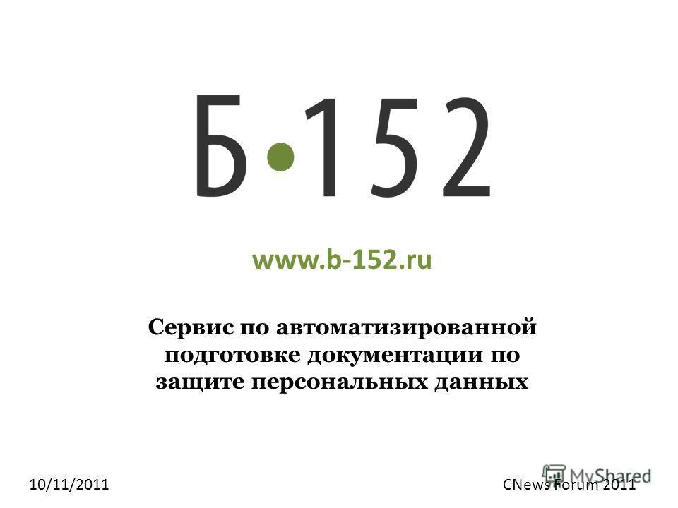 www.b-152.ru Сервис по автоматизированной подготовке документации по защите персональных данных 10/11/2011CNews Forum 2011