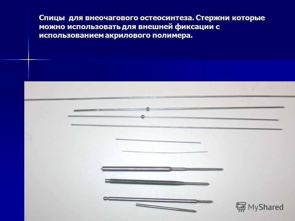 Спицы для внеочагового остеосинтеза. Стержни которые можно использовать для внешней фиксации с использованием акрилового полимера.